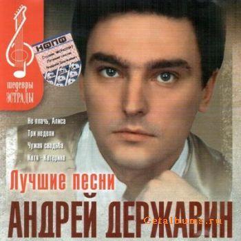 Андрей Державин (лучшее)