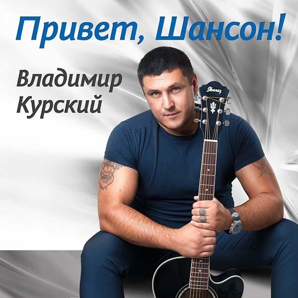 Владимир КУРСКИЙ.